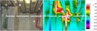 Тепловизионное обследование долодильных камер и складов 4