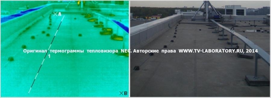Тепловизионное обследование плоской крыши 3