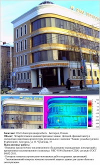 Белгород 13
