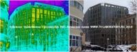 Тепловизионное обследование офисного центра