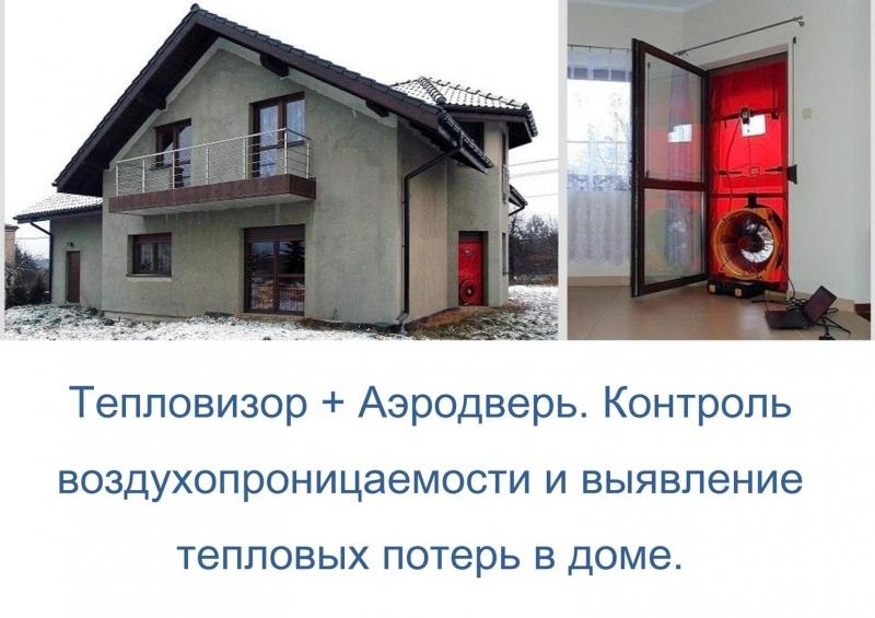 Аэродверь дом